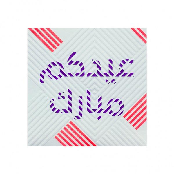Terrazo Eid Money Pouch with Orange Stripes