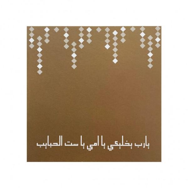 GC Sit Al Habayeb Golden