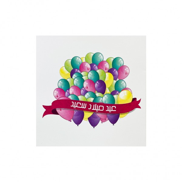 GC Happy B-Day (Balloons)