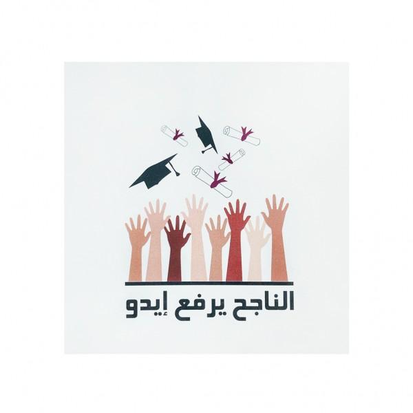 GC Graduation (Hands)