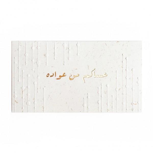 Terrazo Eid Greeting Card