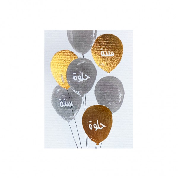 GC Happy Birthday Ballons Gold/ Silver
