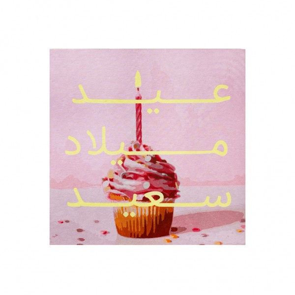 GC Happy Birthday (Cupcake with Candle)