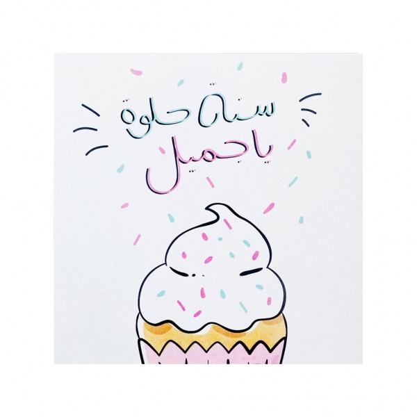 GC Happy Birthday (Cupcake with White Icing)