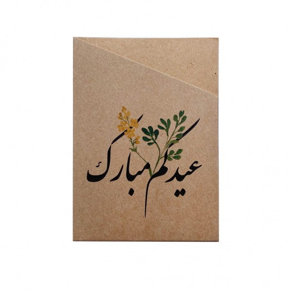Money Envelope Kraft Eid Foliage