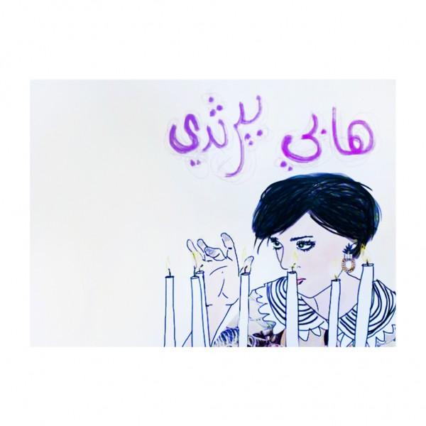GC Happy Birthday Arabic lady & Candles