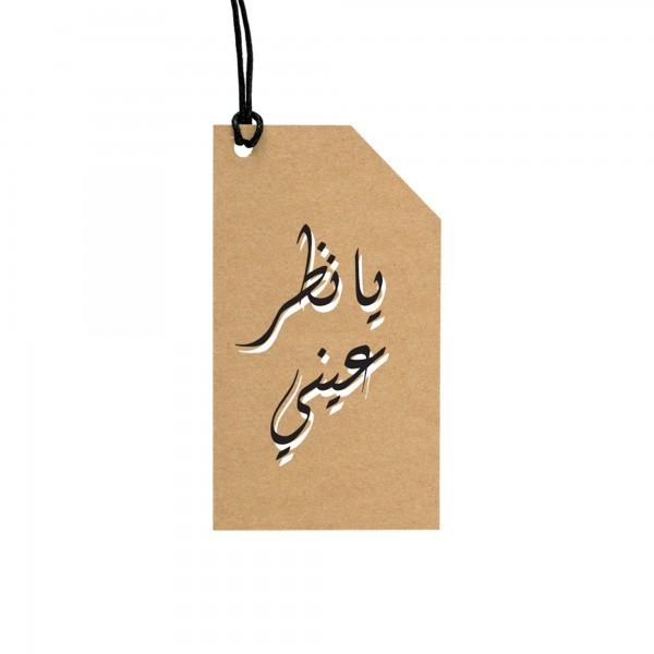 Kraft Tag Ya Nadr Aini
