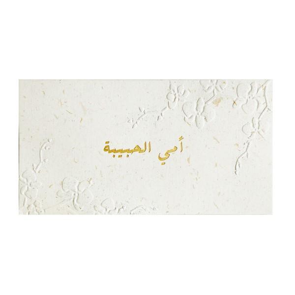 """""""My Dear Mother"""" Terrazo Card"""